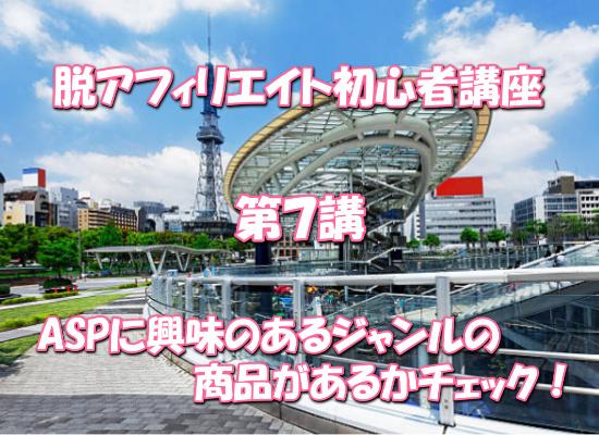 脱アフィリエイト初心者講座7 - 【名古屋で稼ぐ】ASPに興味のあるジャンルの商品があるか確認!~第7講~