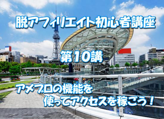 脱初心者講座10 - 【名古屋で稼ぐ】アメブロのフリースペースを有効活用!~第10講~