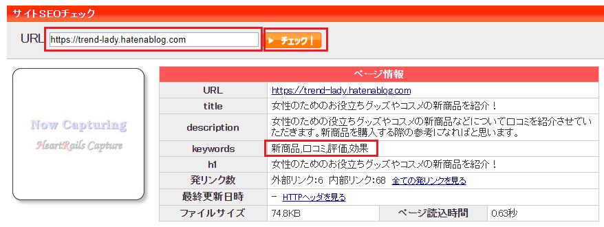 tempsnip - 【名古屋で稼ぐ】キーワードを意識してサイトの設計図を作成~第9講前半~
