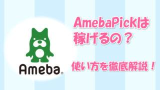 アイキャッチ12 320x180 - AmebaPick(アメーバピック)って稼げるの?使い方も紹介!