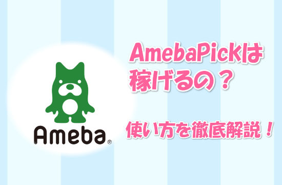アイキャッチ12 550x360 - AmebaPick(アメーバピック)って稼げるの?使い方も紹介!