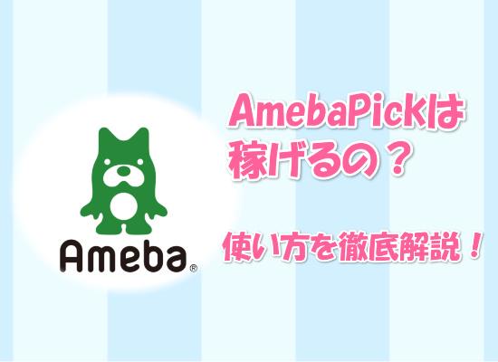 アイキャッチ12 - AmebaPick(アメーバピック)って稼げるの?使い方も紹介!