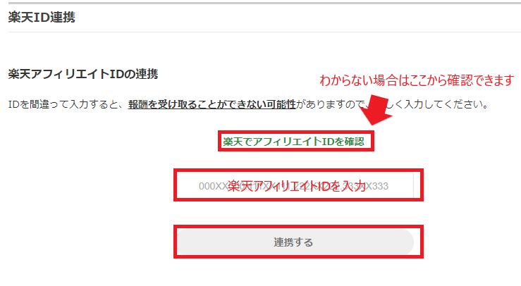キャプチャ5 - AmebaPick(アメーバピック)って稼げるの?使い方も紹介!