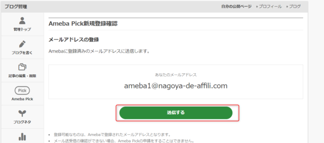 2020 04 20 18h25 23 - AmebaPick(アメーバピック)って稼げるの?使い方も紹介!