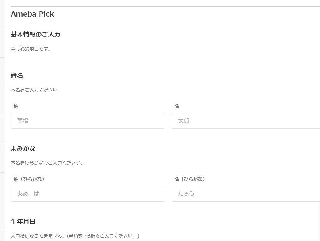 2020 04 20 18h27 07 - AmebaPick(アメーバピック)って稼げるの?使い方も紹介!