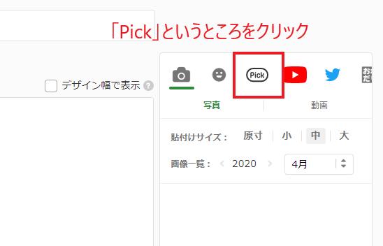 tempsnip - AmebaPick(アメーバピック)って稼げるの?使い方も紹介!